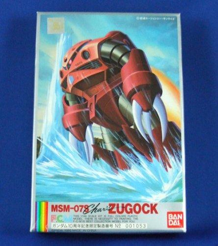 10周年記念限定版フルカラーモデル シャア専用ズゴック 買取いたします!