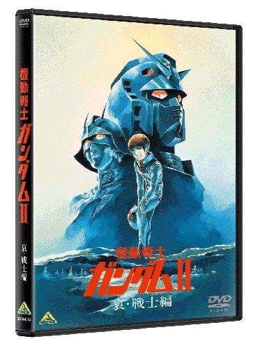 【DVD】劇場版機動戦士ガンダムII 哀・戦士編【ガンダム買取情報】