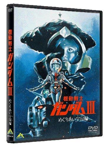 【DVD】劇場版機動戦士ガンダムIII めぐり合い宇宙編【ガンダム買取情報】