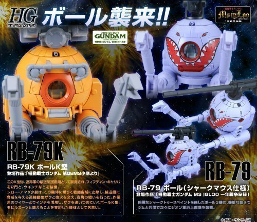 HGUC ボールK型&ボール(シャークマウス仕様)【ガンダム買取情報】