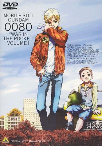 機動戦士ガンダム 0080 ポケットの中の戦争 vol.1 [DVD] 【ガンダム買取情報】