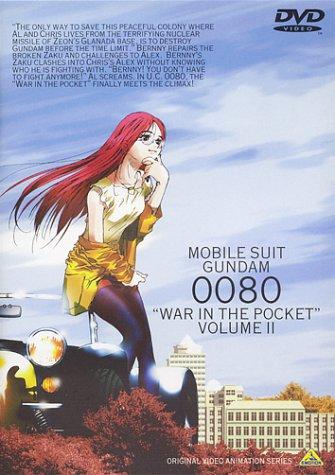 機動戦士ガンダム 0080 ポケットの中の戦争 vol.2 [DVD]【ガンダム買取情報】