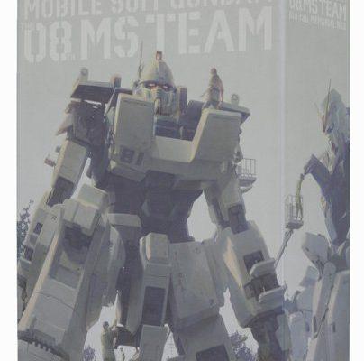 第08MS小隊Blu-rayメモリアルボックス【ガンダム買取情報】