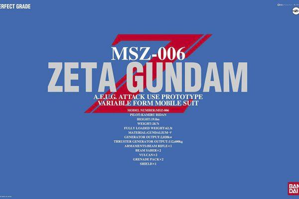 PG 1/60 MSZ-006 ゼータガンダム【ガンダム高価買取情報】