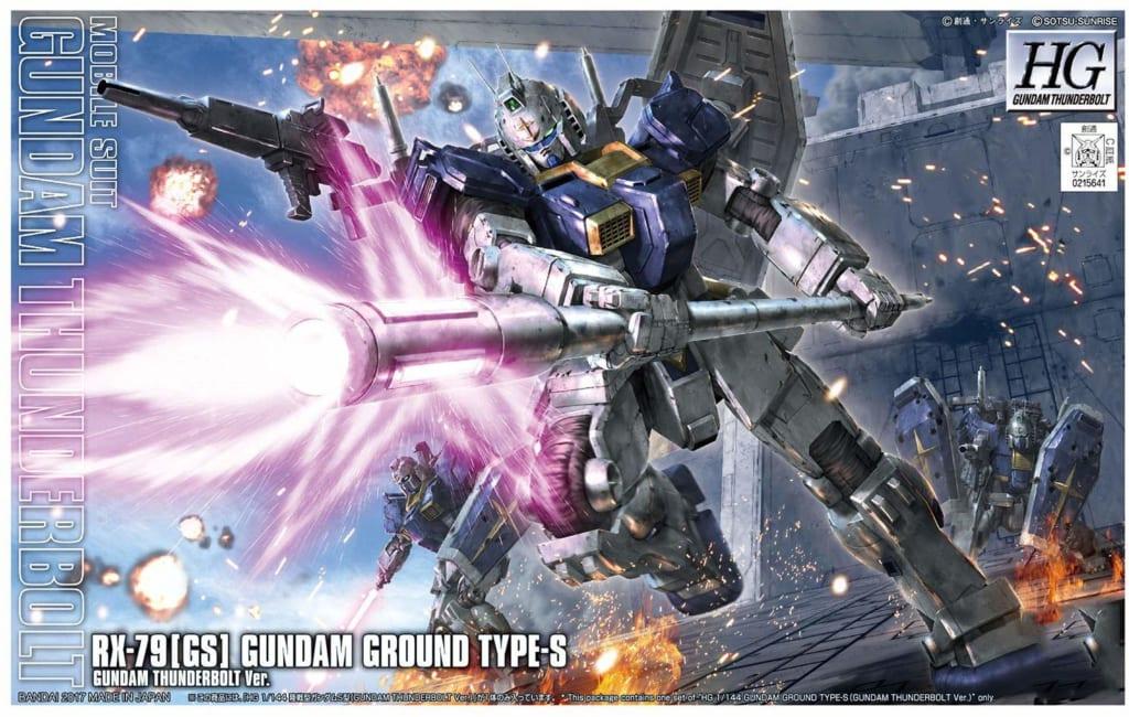 HG 陸戦型ガンダムS型高価買取いたします!